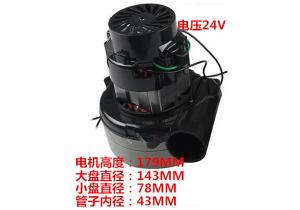 洗地机吸水电机